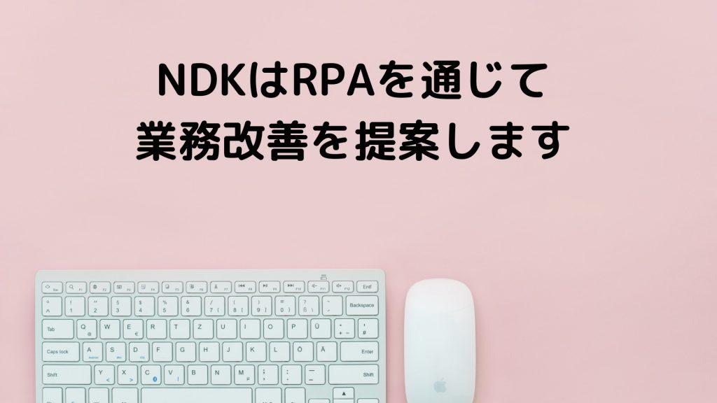 NDK-RPA-業務改善-導入