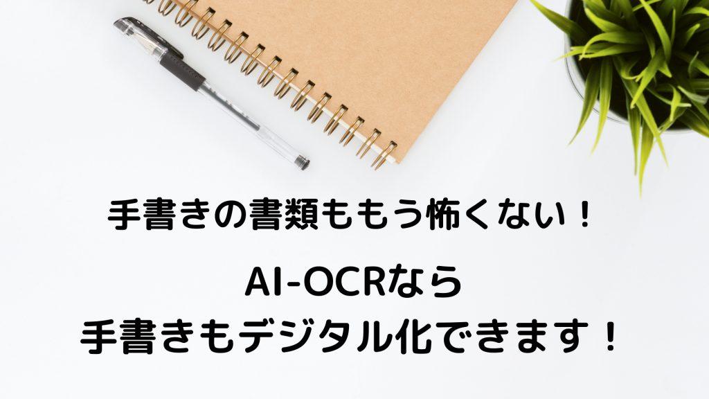 NDK-AI-OCR-導入