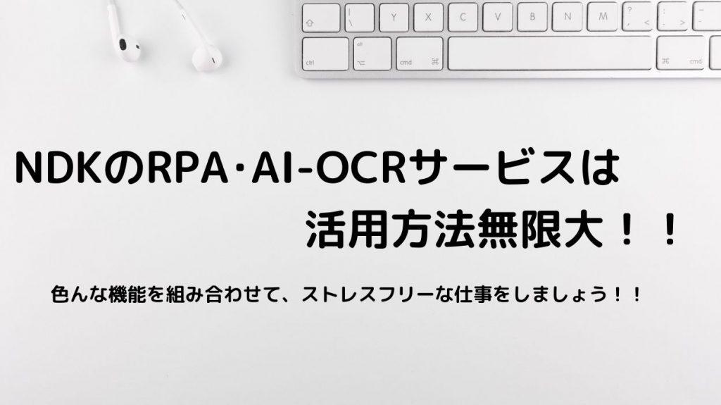NDK-日本電算企画-RPA-AI-OCR-事例