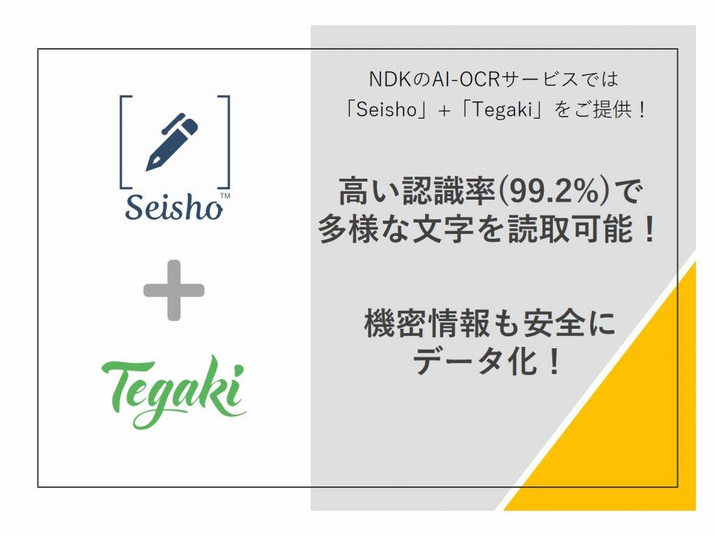 AI-OCR製品紹介-Seiho-Tegaki
