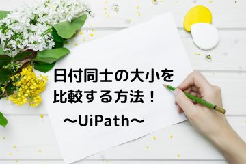 UiPath-日付-大小-前後比較-アイキャッチ