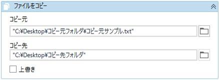 uiPath-ファイルをコピー例