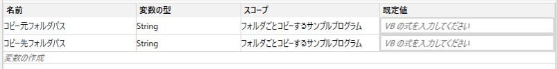 uiPath-フォルダごとコピー変数