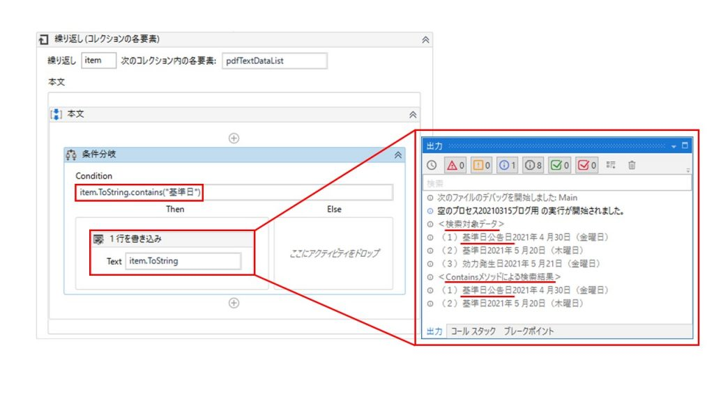 UiPath-正規表現-Containsメソッド実行例