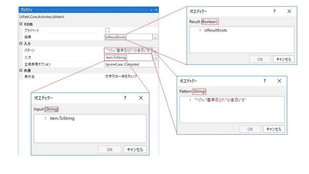 UiPath-正規表現-文字列の一致をチェック-プロパティ入力例